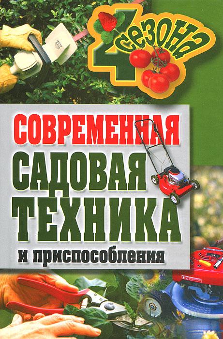 Фото - Г. А. Серикова Современная садовая техника и приспособления садовая техника