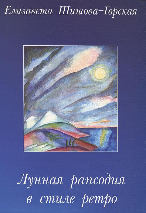 Елизавета Шишова-Горская Лунная рапсодия в стиле ретро