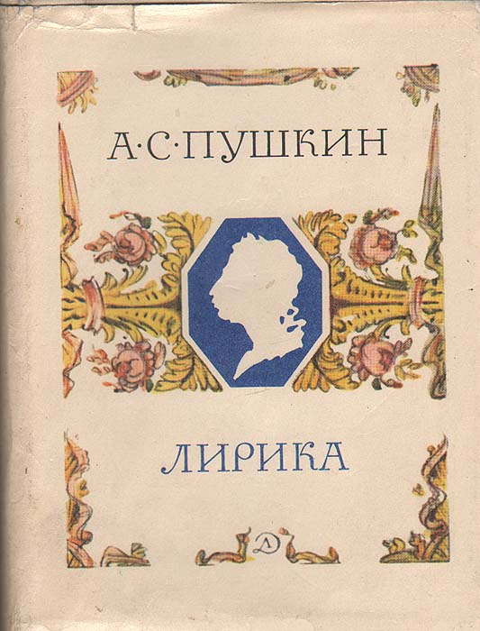 А. С. Пушкин А. С. Пушкин. Лирика а с пушкин вольность