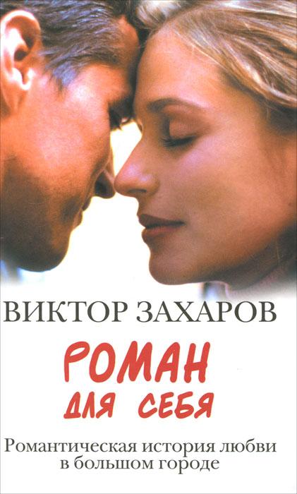 Виктор Захаров Роман для себя