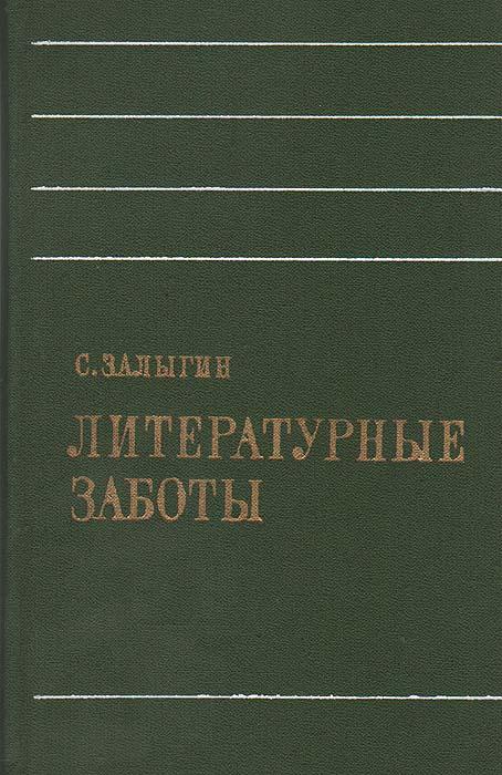 Литературные заботы Книга «Литературные заботы»...