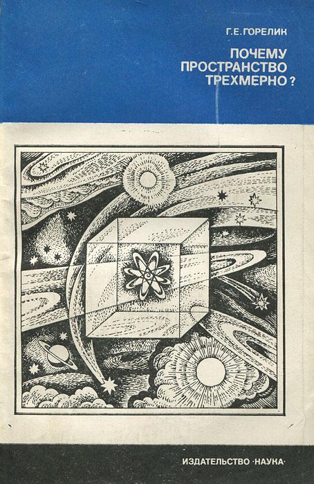 Г. Е. Горелик Почему пространство трехмерно?