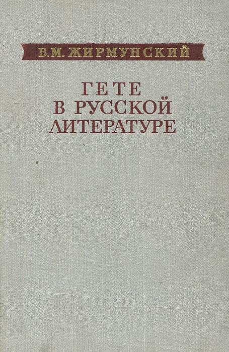 В. М. Жирмунский Гете в русской литературе