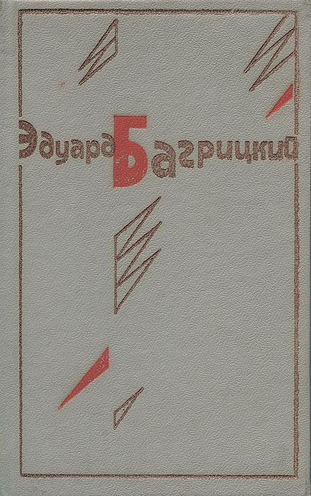 все цены на Эдуард Багрицкий Эдуард Багрицкий. Стихотворения и поэмы. Переводы онлайн