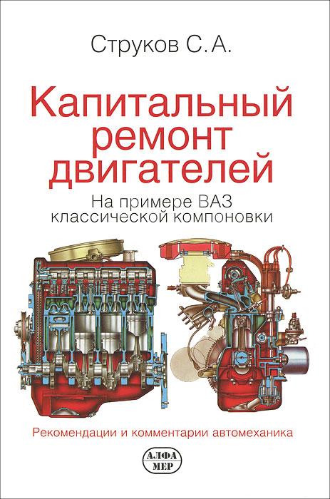 С. А. Струков Капитальный ремонт двигателей на примере ВАЗ классической компоновки