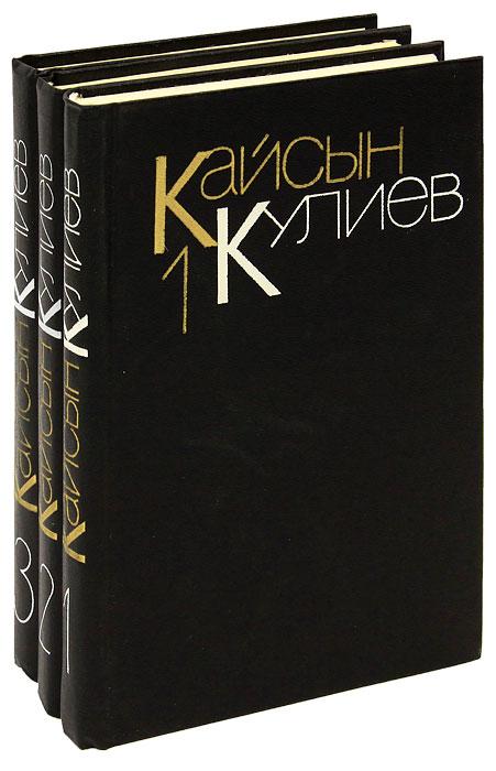Кайсын Кулиев Кайсын Кулиев. Собрание сочинений в 3 томах (комплект) андре моруа собрание сочинений в 5 томах комплект