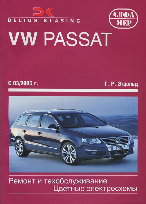 Г. Р. Этцольд VW Passat с 2005. Ремонт и техобслуживание цена и фото