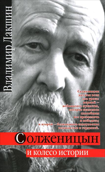 Владимир Лакшин Солженицын и колесо истории