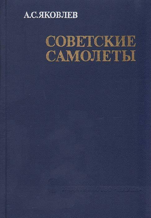 А. С. Яковлев Советские самолеты