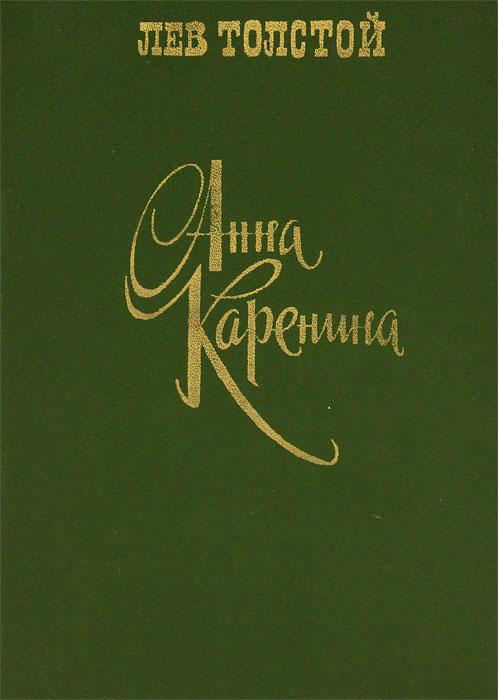 Лев Толстой Анна Каренина событие и вещи
