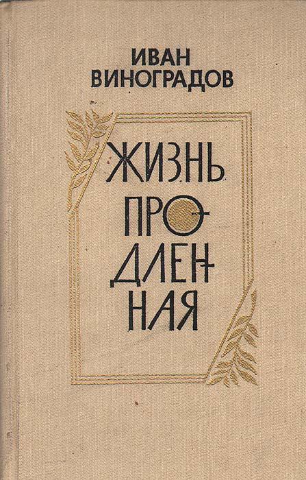 Иван Виноградов Жизнь продленная