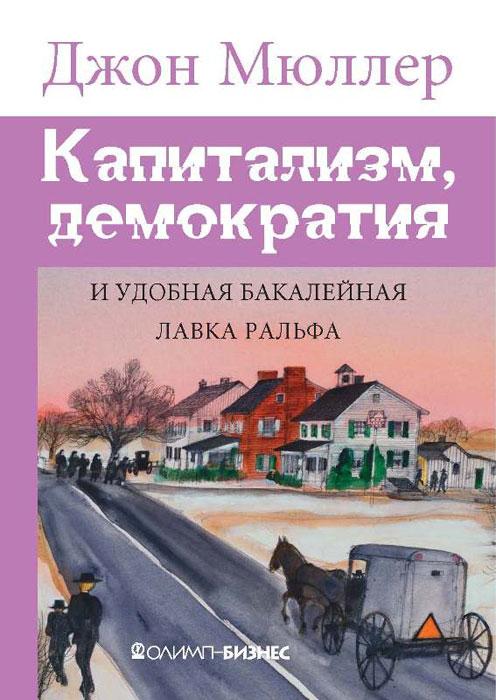 Капитализм, демократия и удобная бакалейная лавка Ральфа Главный тезис книги таков: несмотря...