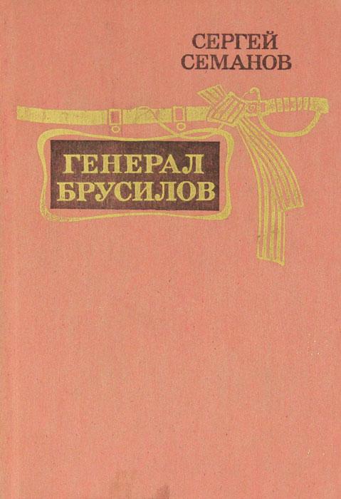 Генерал Брусилов (1581)