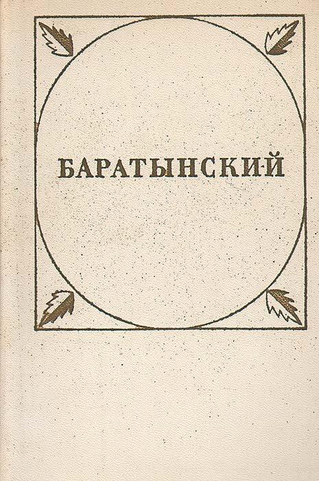 Е. А. Баратынский Баратынский. Стихотворения и поэмы стоимость