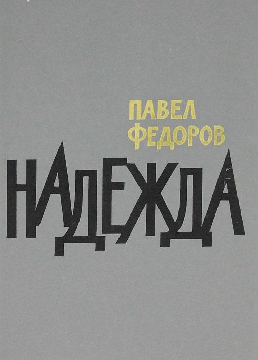 Павел Федоров Надежда