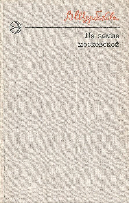 В. Щербакова На земле московской