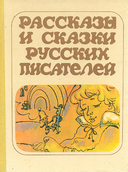цена Рассказы и сказки русских писателей