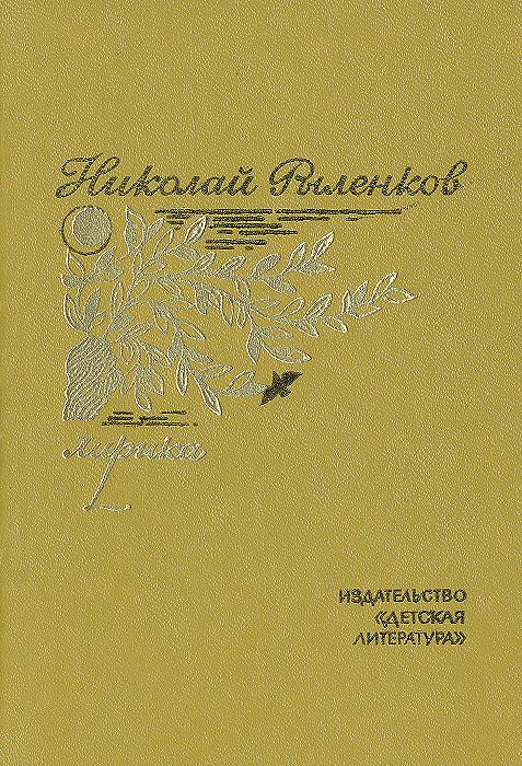 Николай Рыленков Николай Рыленков. Лирика николай иванович пивцайкин березовый остров поэтическая лирика