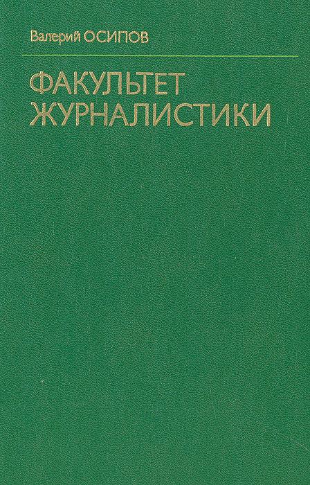 Осипов Валерий Дмитриевич Факультет журналистики