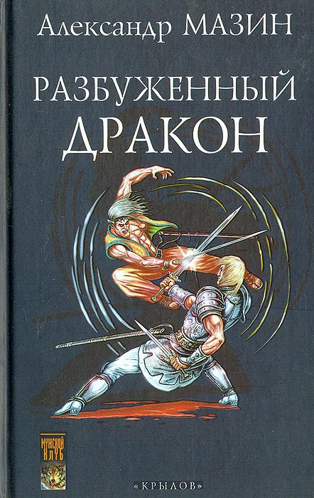 Александр Мазин Разбуженный дракон александр мазин дракон комплект из 4 книг