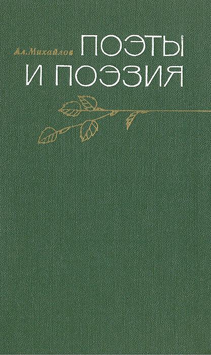 Ал. Михайлов Поэты и поэзия