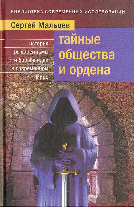 Сергей Мальцев Тайные общества и ордена