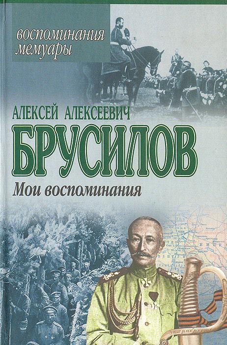 Алексей Алексеевич Брусилов Мои воспоминания