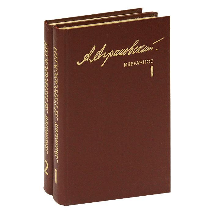 А. Аграновский А. Аграновский. Избранное в 2 томах (комплект из 2 книг) алина александровна исаева александрович избранное