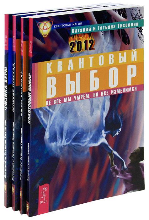 Виталий и Татьяна Тихоплав Квантовая магия (комплект из 4 книг)