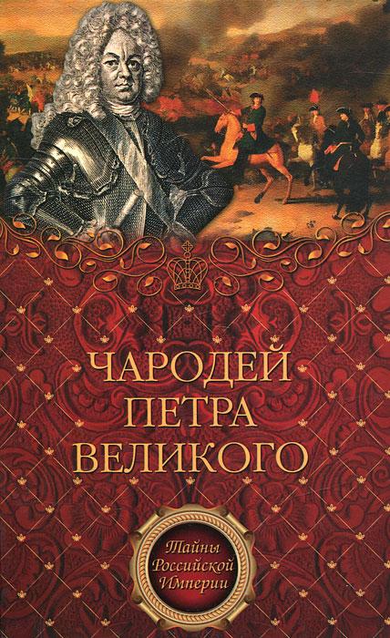 Чародей Петра Великого Имя Якова Брюса, замечательного...
