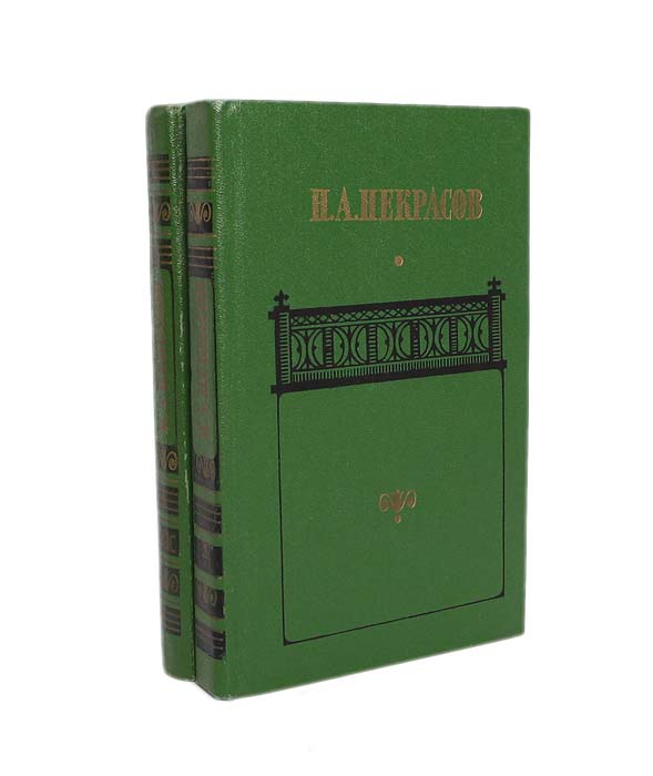 Н. А. Некрасов Н. А. Некрасов. Сочинения (комплект из 2 книг)