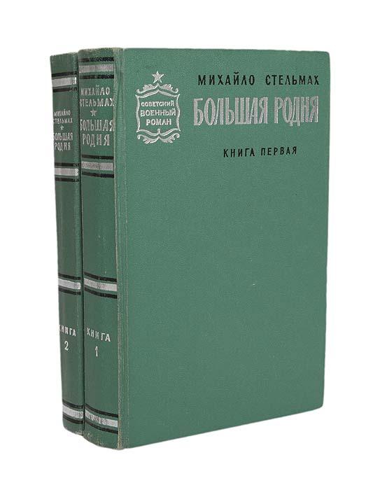 Михайло Стельмах Большая родня (комплект из 2 книг)
