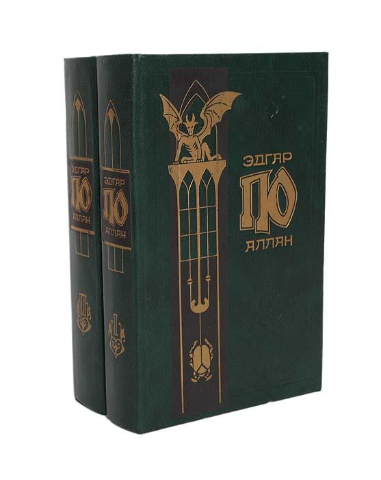 Эдгар Аллан По Эдгар Аллан По. Собрание сочинений в 2 томах (комплект из 2 книг)