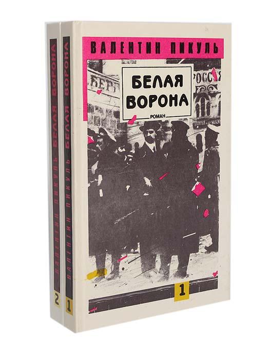 Валентин Пикуль Белая ворона (комплект из 2 книг)