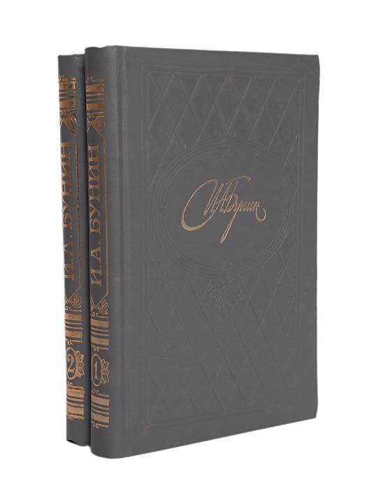 И. А. Бунин И. А. Бунин. Избранное в 2 томах (комплект из 2 книг)