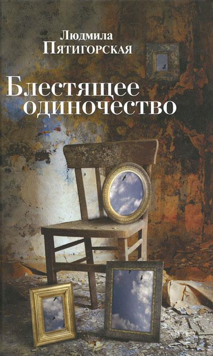 Людмила Пятигорская Блестящее одиночество