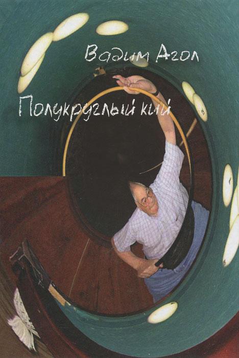 Вадим Агол Полукруглый кий