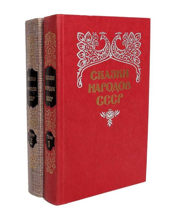 Народное творчество Сказки народов СССР (комплект из 2 книг)