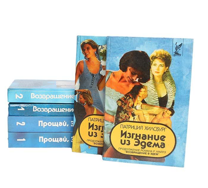 Патриция Хилсбург, Р. Майлз Сага об Эдеме (комплект из 6 книг)