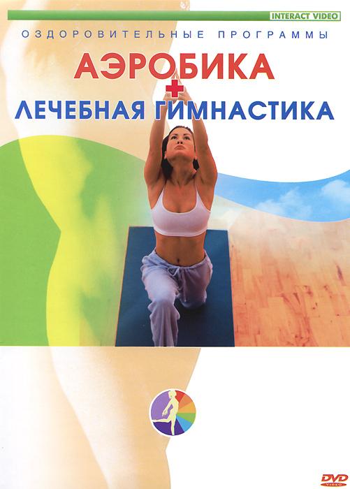 Аэробика + Лечебная гимнастика календарь 1986