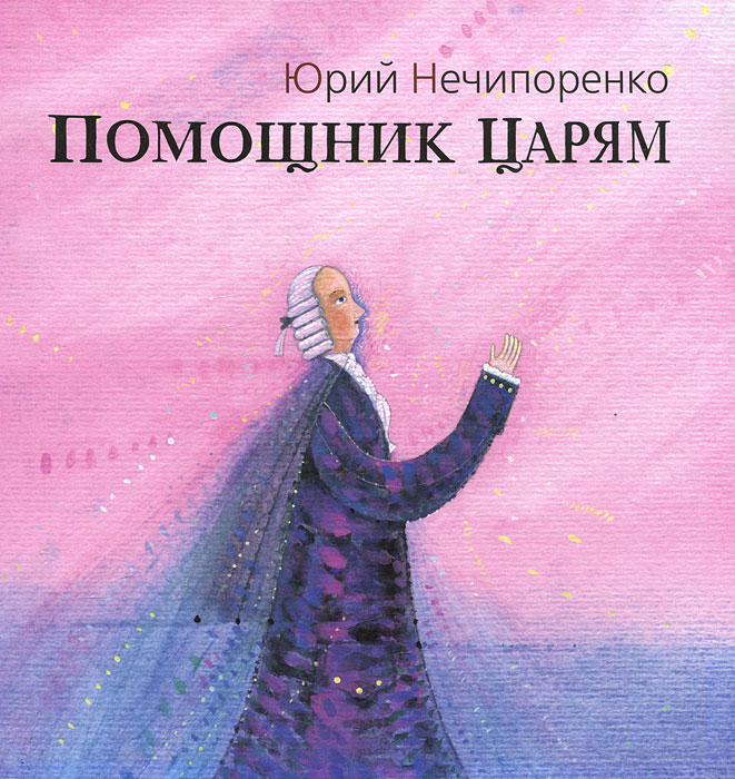 Юрий Нечипоренко Помощник царям. Жизнь и творения Михаила Ломоносова