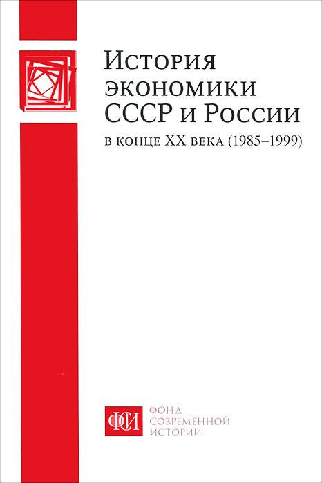 История экономики СССР и России в конце ХХ века (1985-1999) Монография посвящена исследованию...