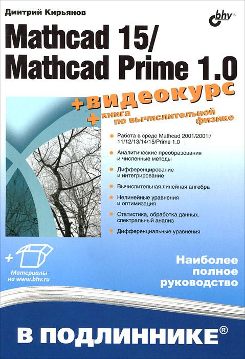 Дмитрий Кирьянов Mathcad 15/MathcadPrime 1.0 дмитрий кирьянов самоучитель mathcad 13