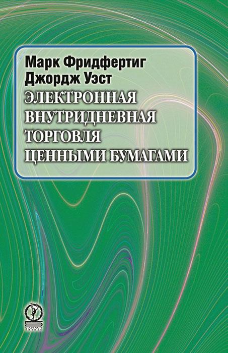 Внутридневная торговля форекс книга фигуры технического анализа форекс треугольник