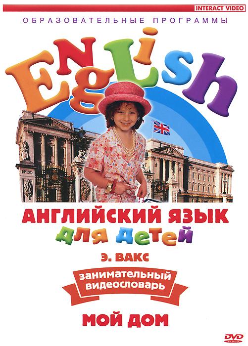 Английский язык для детей Занимательный видеословарь Часть 2 .