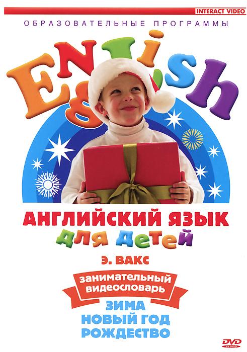 Английский язык для детей: Занимательный видеословарь. Часть 3