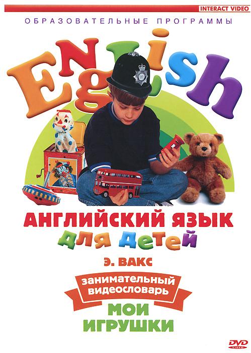 Английский язык для детей Занимательный видеословарь Часть 1 .