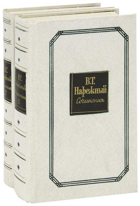 В. Т. Нарежный В. Т. Нарежный. Сочинения (комплект из 2 книг) цена и фото