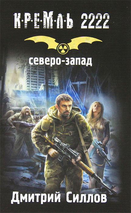 Дмитрий Силлов Кремль 2222. Северо-Запад