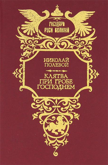 Николай Полевой Клятва при Гробе Господнем николай полевой клятва при гробе господнем